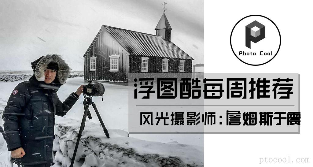 浮图酷官方—每周推荐摄影师之詹姆斯于震