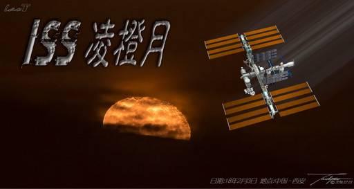 LaoT-ISS凌橙月