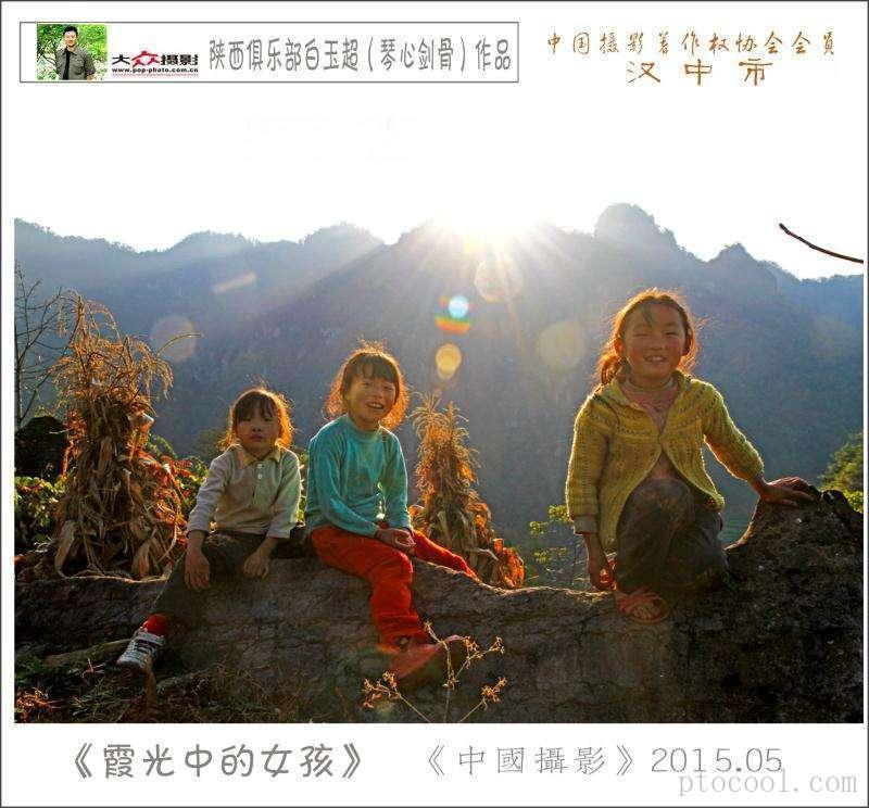 《大众摄影》陕西俱乐部会员作品展