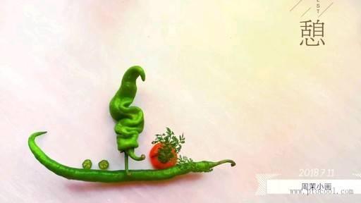 蔬菜的创意