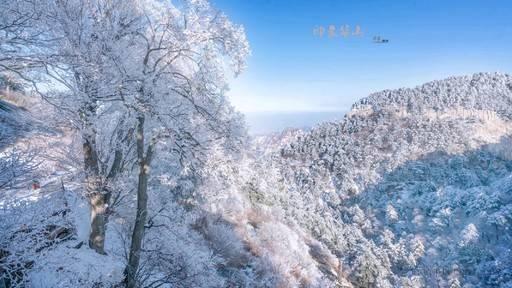 雪染华山(航拍视频)
