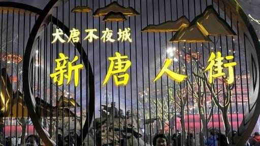 西安年最中国