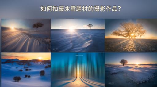 如何拍摄冰雪题材的摄影作品?