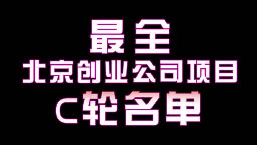 北京最全创业项目C轮名单