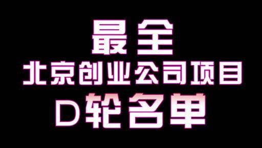 北京最全创业项目D轮名单