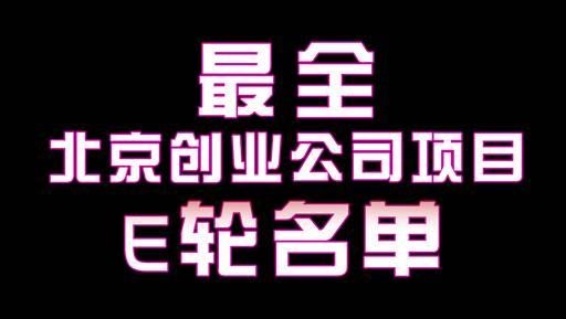 北京最全创业项目E轮名单